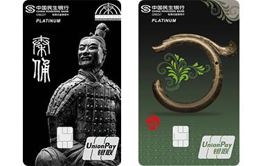 民生国宝系列主题信用卡