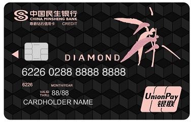 民生尊爵钻石信用卡
